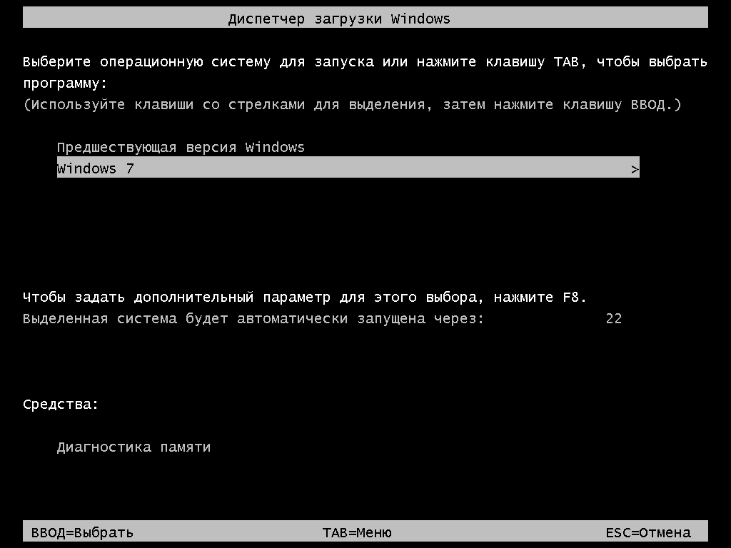 Как сделать выбор двух операционных систем